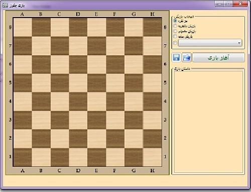 1763896 - پروژه آماده- بازی چکرز- به زبان سی شارپ #C